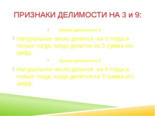 ПРИЗНАКИ ДЕЛИМОСТИ НА 3 и 9: Признак делимости на 3: Натуральное число делитс