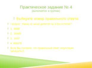 Практическое задание № 4 (выполнятся в группах) Выберите номер правильного от