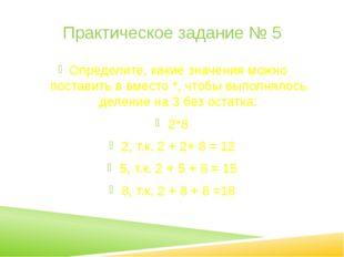 Практическое задание № 5 Определите, какие значения можно поставить в вместо