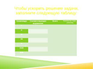 Чтобы ускорить решение задачи, заполните следующую таблицу: Олимпиада Соответ