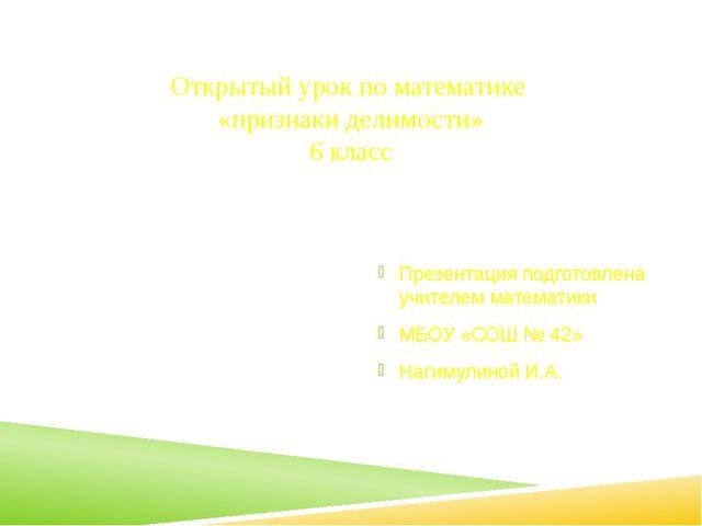 Открытый урок по математике «признаки делимости» 6 класс Презентация подготов...