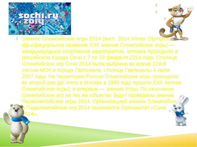 Зимние Олимпийские игры 2014 (англ. 2014 Winter Olympics, фр.официальное наз...