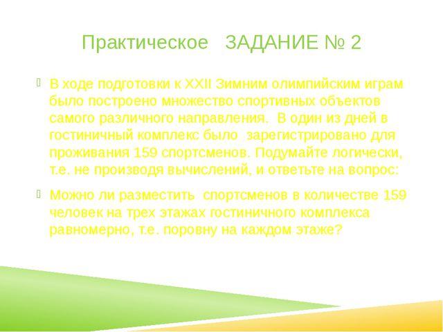 Практическое ЗАДАНИЕ № 2 В ходе подготовки к XXII Зимним олимпийским играм бы...