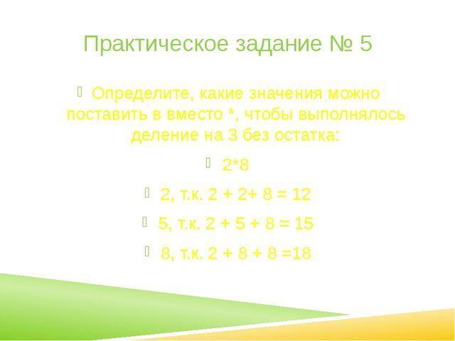 Практическое задание № 5 Определите, какие значения можно поставить в вместо...