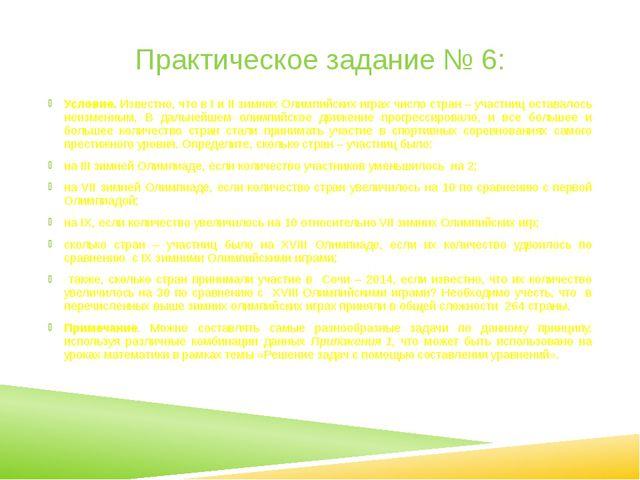 Практическое задание № 6: Условие. Известно, что в I и II зимних Олимпийских...