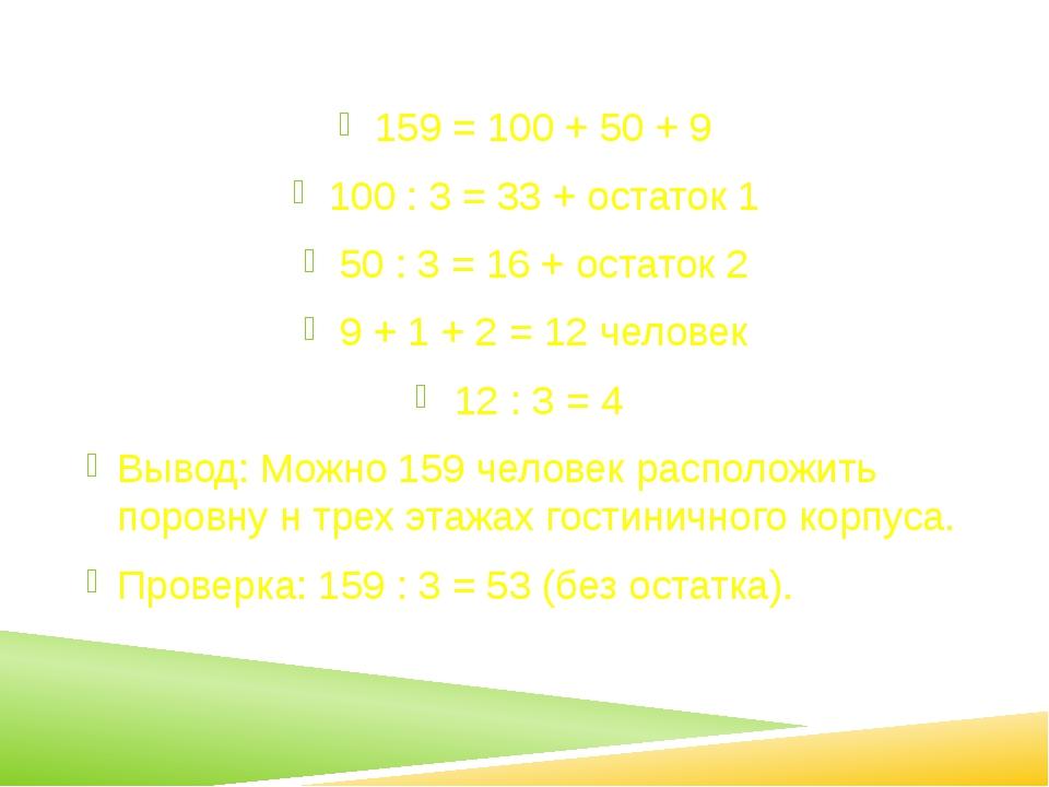 159 = 100 + 50 + 9 100 : 3 = 33 + остаток 1 50 : 3 = 16 + остаток 2 9 + 1 +...