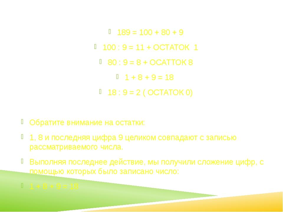 189 = 100 + 80 + 9 100 : 9 = 11 + ОСТАТОК 1 80 : 9 = 8 + ОСАТТОК 8 1 + 8 + 9...