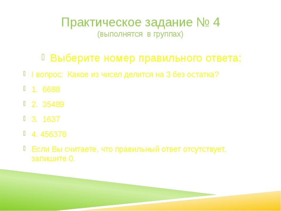 Практическое задание № 4 (выполнятся в группах) Выберите номер правильного от...