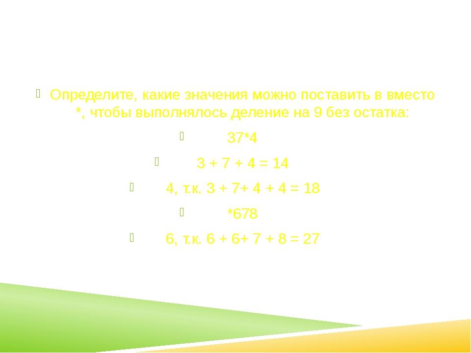 Определите, какие значения можно поставить в вместо *, чтобы выполнялось дел...