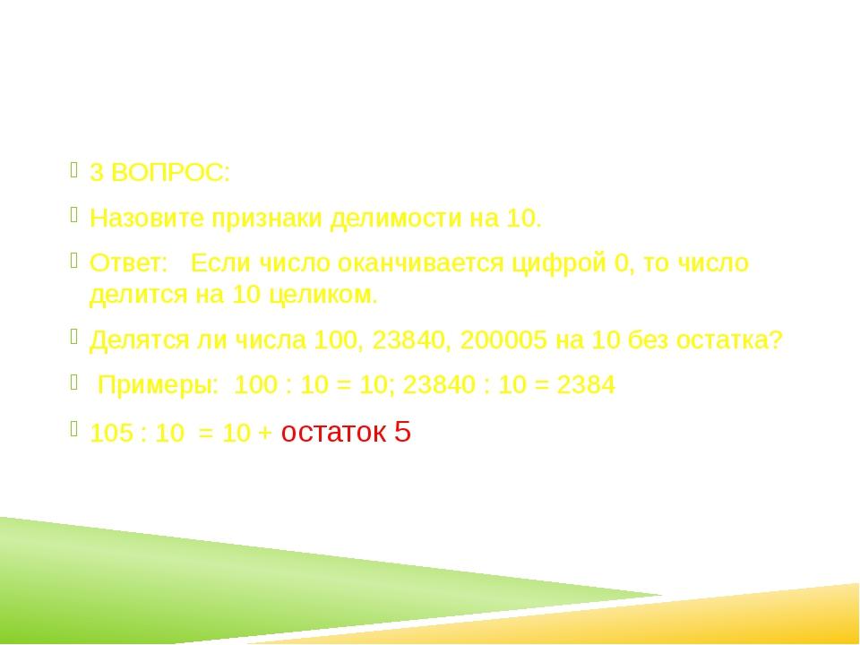 3 ВОПРОС: Назовите признаки делимости на 10. Ответ: Если число оканчивается...