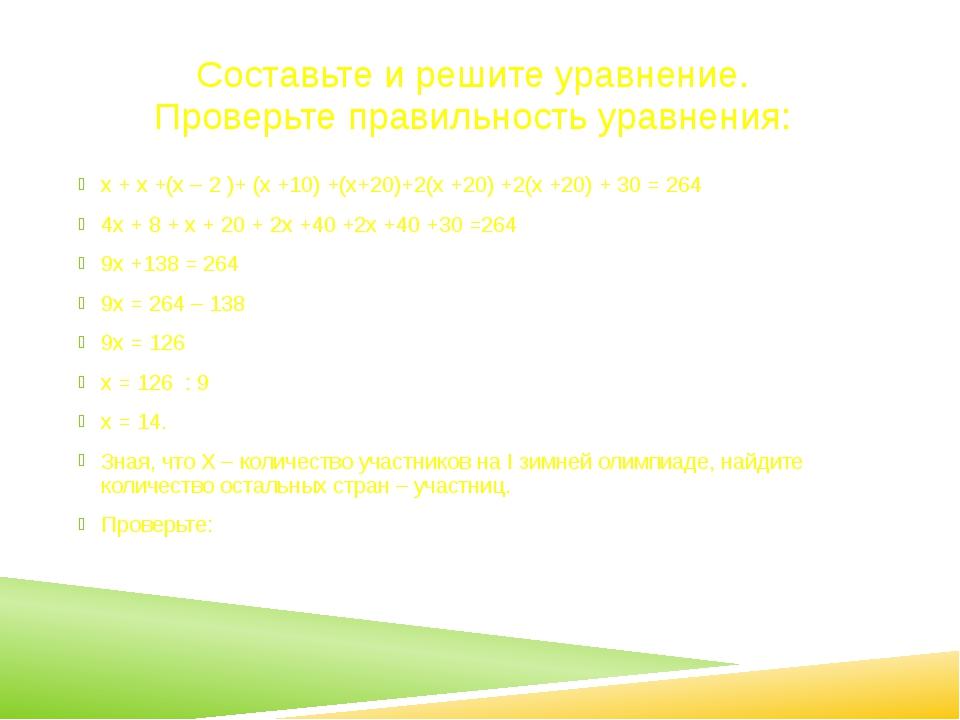 Составьте и решите уравнение. Проверьте правильность уравнения: х + х +(х – 2...
