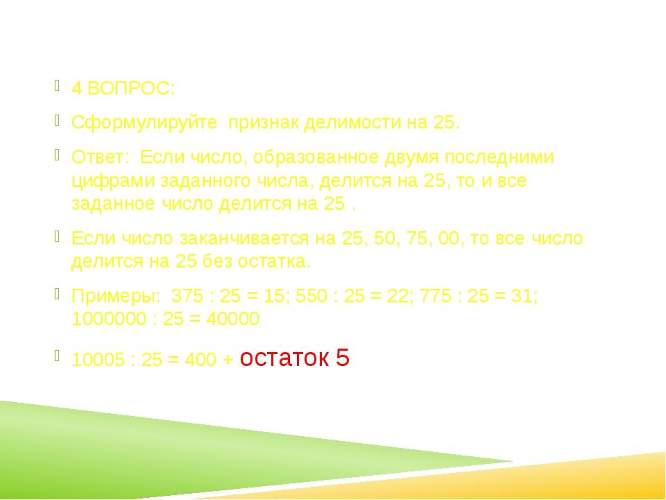 4 ВОПРОС: Сформулируйте признак делимости на 25. Ответ: Если число, образова...