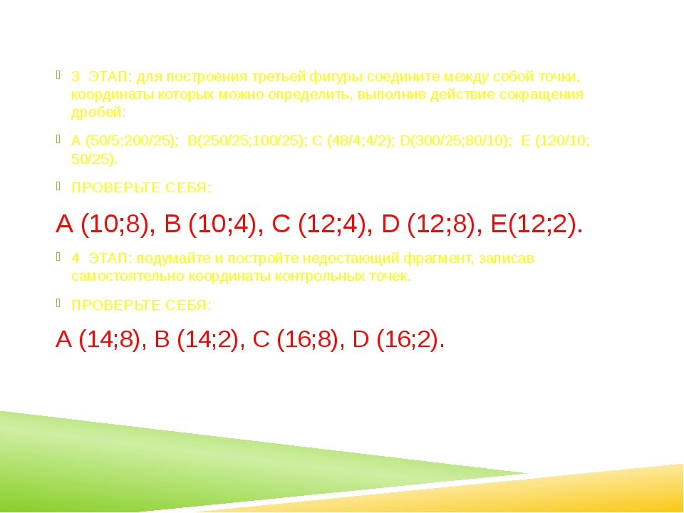 3 ЭТАП: для построения третьей фигуры соедините между собой точки, координат...