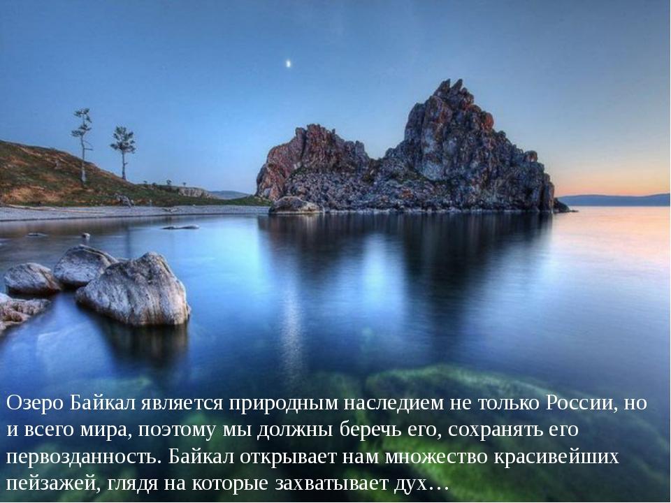 доклад о современном состоянии озера байкал анальных удовольствий. Соседские