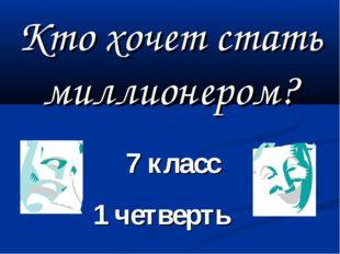 Кто хочет стать миллионером? 7 класс 1 четверть