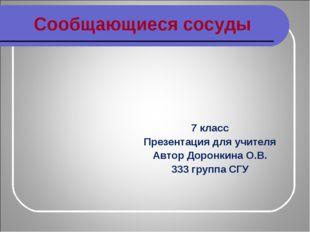 Сообщающиеся сосуды 7 класс Презентация для учителя Автор Доронкина О.В. 333