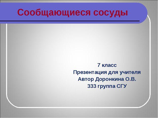 Сообщающиеся сосуды 7 класс Презентация для учителя Автор Доронкина О.В. 333...