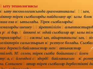 Оза оқыту технологиясы Оза оқыту технологиясында грамматикалықұғым, түсінік