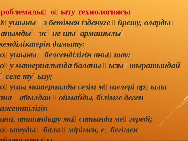 Проблемалық оқыту технологиясы •Оқушыны өз бетімен ізденуге үйрету, олардың т...