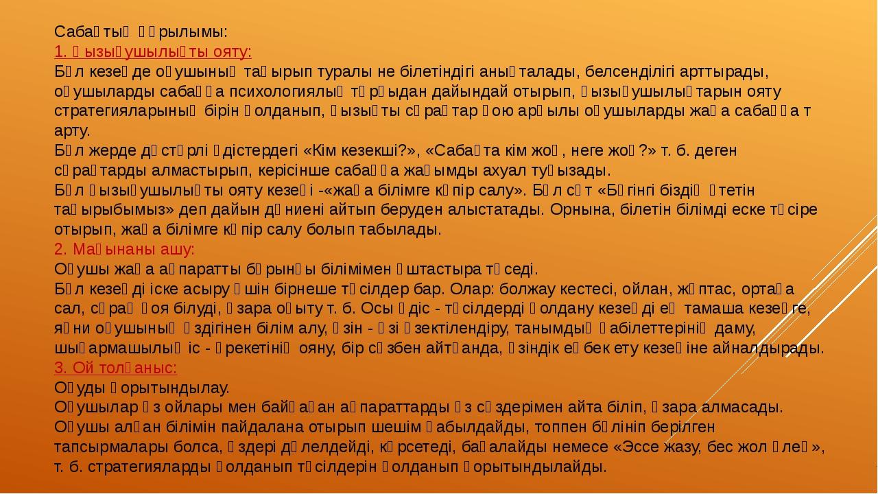 Сабақтың құрылымы: 1. Қызығушылықты ояту: Бұл кезеңде оқушының тақырып туралы...
