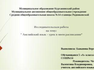 Муниципальное образование Курганинский район Муниципальное автономное общеобр