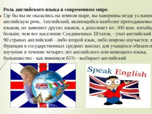 Роль английского языка в современном мире. Где бы вы не оказались на земном ш