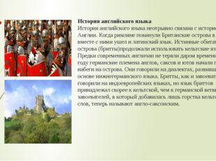 История английского языка История английского языка неотрывно связана с истор