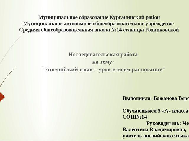 Муниципальное образование Курганинский район Муниципальное автономное общеобр...