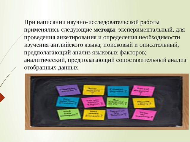 При написании научно-исследовательской работы применялись следующие методы: э...