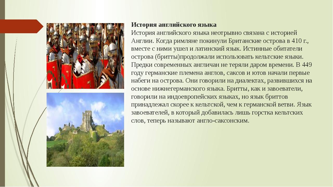 История английского языка История английского языка неотрывно связана с истор...