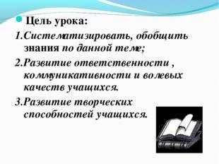 Цель урока: 1.Систематизировать, обобщить знания по данной теме; 2.Развитие