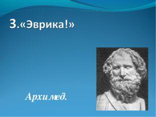 Архимед.