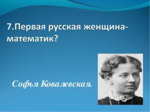 Софья Ковалевская.