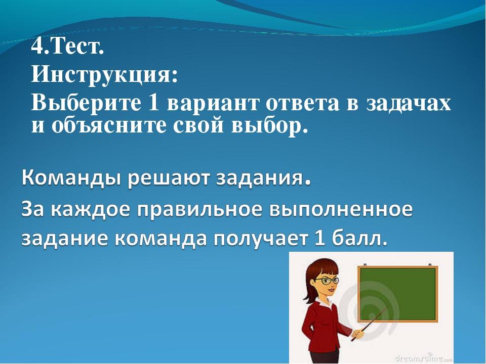 4.Тест. Инструкция: Выберите 1 вариант ответа в задачах и объясните свой выбор.