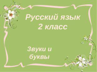 Русский язык 2 класс Звуки и буквы
