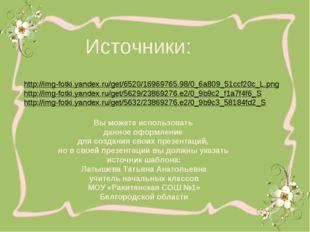 http://img-fotki.yandex.ru/get/6520/16969765.98/0_6a809_51ccf20c_L.png http:/