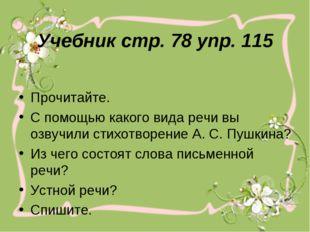 Учебник стр. 78 упр. 115 Прочитайте. С помощью какого вида речи вы озвучили с