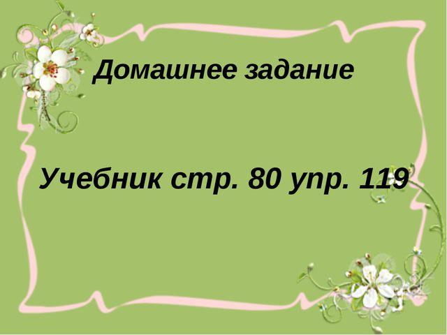 Домашнее задание Учебник стр. 80 упр. 119