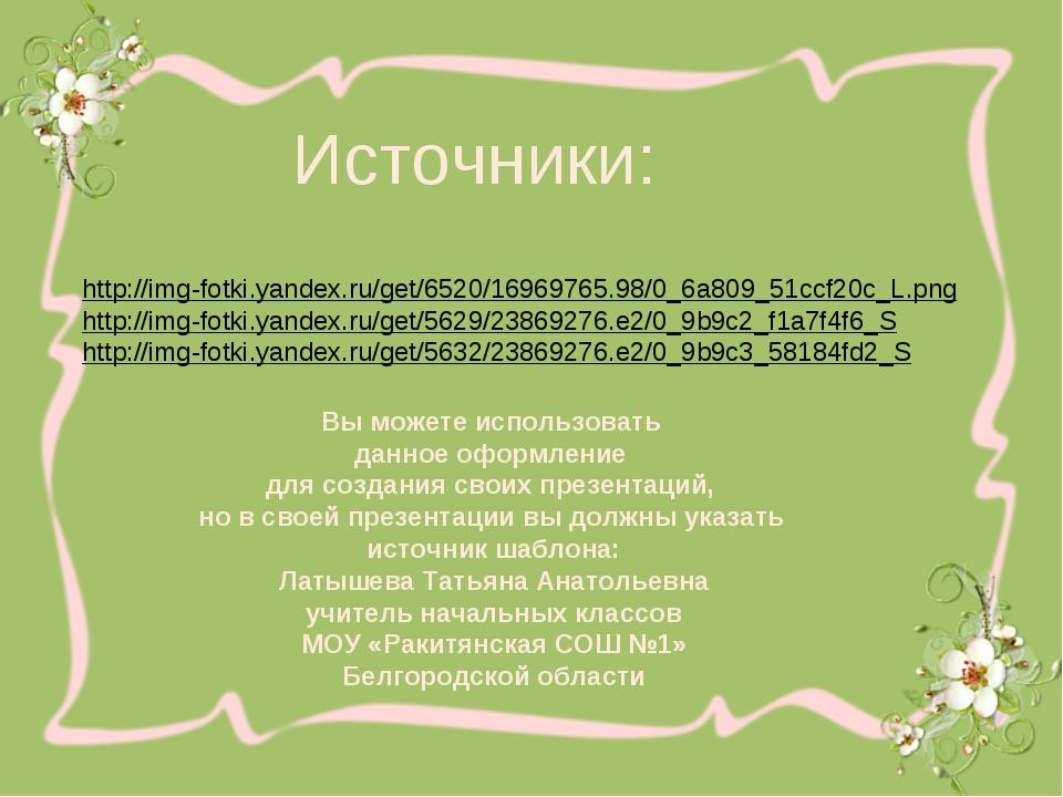 http://img-fotki.yandex.ru/get/6520/16969765.98/0_6a809_51ccf20c_L.png http:/...