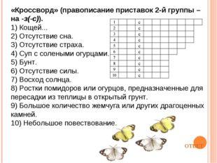 ОТВЕТ «Кроссворд» (правописание приставок 2-й группы – на-з(-с)). 1) Кощей..