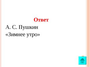 Ответ А. С. Пушкин «Зимнее утро»