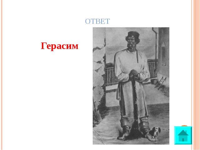 ОТВЕТ Герасим