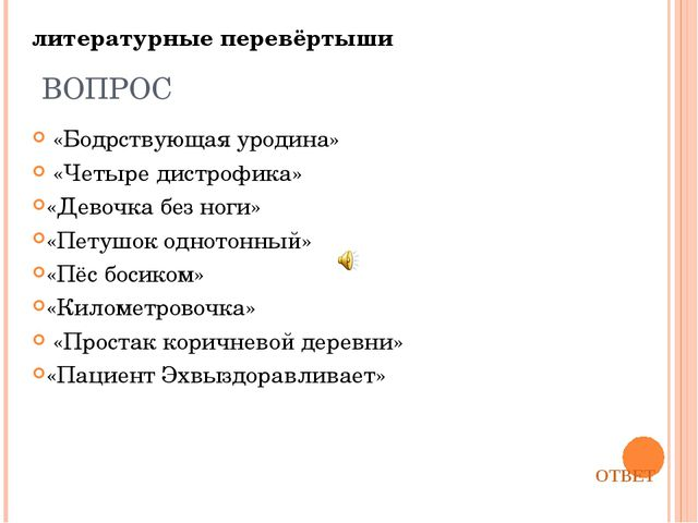 ВОПРОС литературные перевёртыши «Бодрствующая уродина» «Четыре дистрофика» «Д...