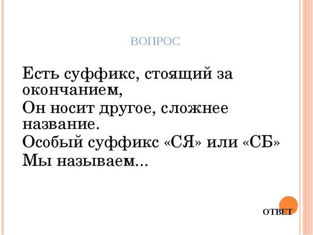 ВОПРОС Есть суффикс, стоящий за окончанием, Он носит другое, сложнее название...