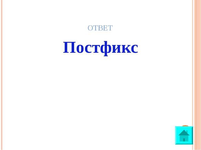 ОТВЕТ Постфикс