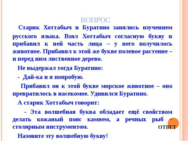 ВОПРОС Старик Хоттабыч и Буратино занялись изучением русского языка. Взял Хот...