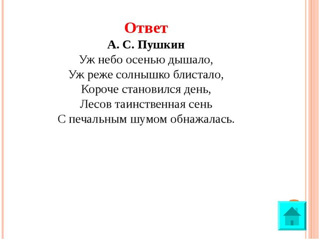 Ответ А. С. Пушкин Уж небо осенью дышало, Уж реже солнышко блистало, Короче с...