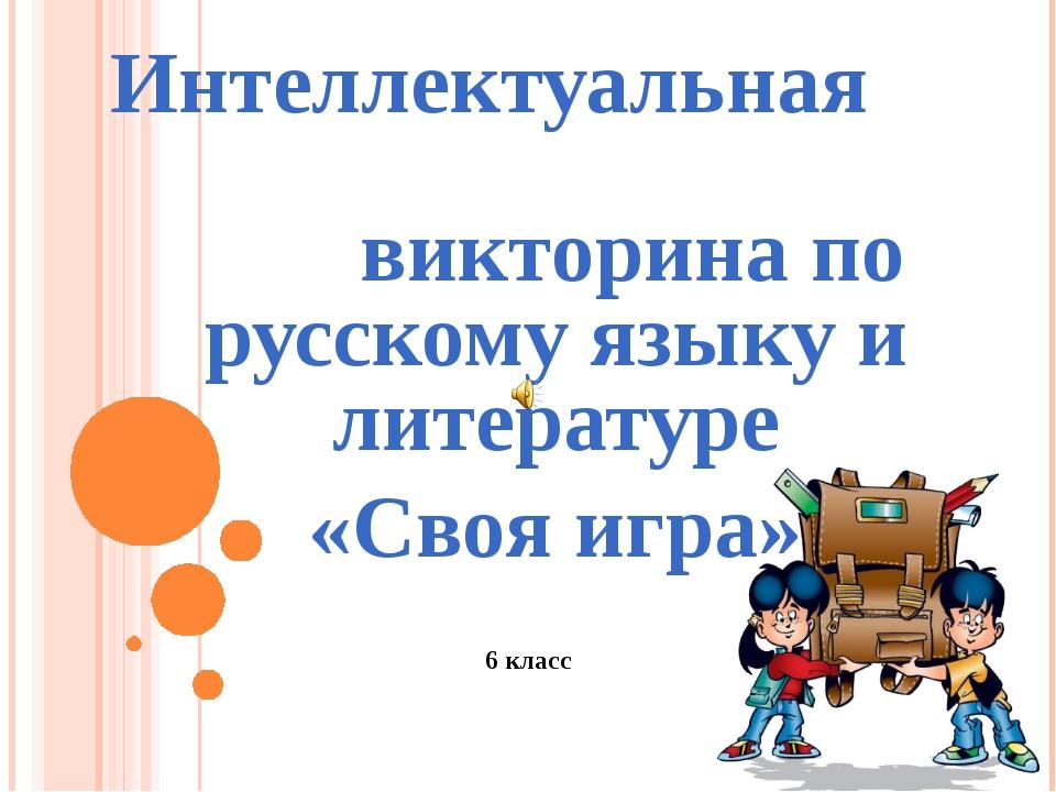 Интеллектуальная викторина по русскому языку и литературе «Своя игра» 6 класс
