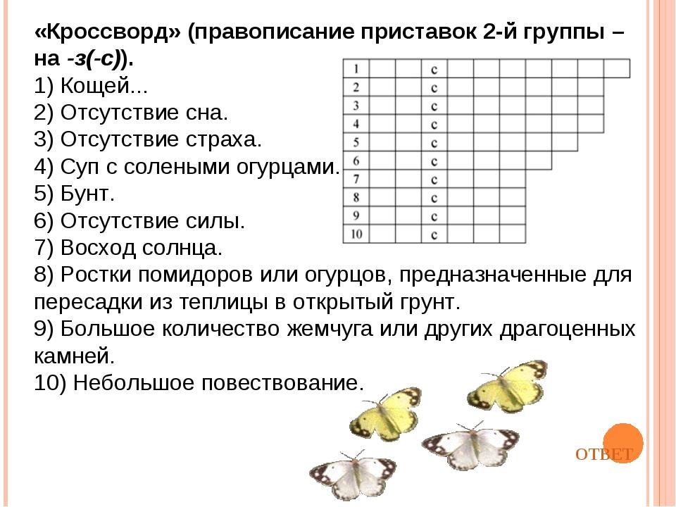 ОТВЕТ «Кроссворд» (правописание приставок 2-й группы – на-з(-с)). 1) Кощей.....