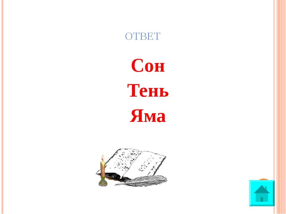 ОТВЕТ Сон Тень Яма